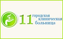 11-я городская клиническая больница /  Хоспис