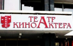 Театр-студия киноактёра