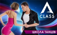 А-класс / A-class