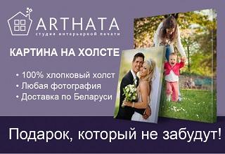 Артхата.бай / Arthata.by в Могилеве