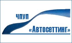 Автосеттинг / Avtosetting в Новополоцке
