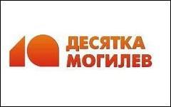 Десятка-Могилев