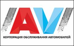 Корпорация обслуживания автомобилей AV