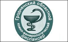 Гродненский областной кожно-венерологический диспансер
