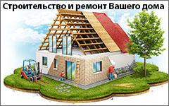 Строительство и ремонт / ИП Викторовский Д. А.