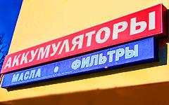 Магазин Аккумуляторы