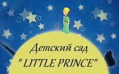 Маленький принц / Little prince