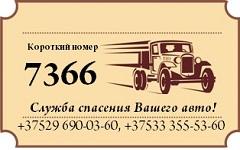 Единая ремонтная служба — 7366