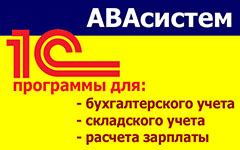 АВАсистем