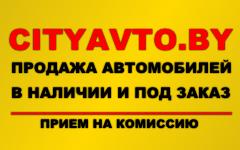 Ситиавто / Сityavto.by