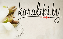 Каралики / Karaliki на Немиге