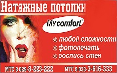 Май Комфорт / My Comfort