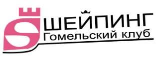 Шейпинг Гомельский клуб на Ленинградской