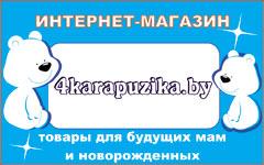 4карапузика бай на Горького