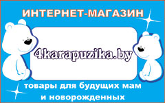 4карапузика бай в Волковыске