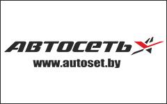 Автосеть в Витебске