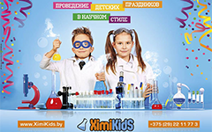 Хimikids / Химикидс