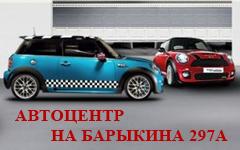 Автоцентр на Барыкина