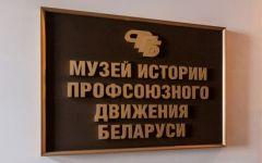 Музей истории профсоюзного движения Беларуси