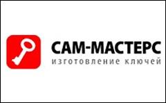 САМ-МАСТЕРС на Держинского