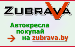 Зубрава / Zubrava в Барановичах