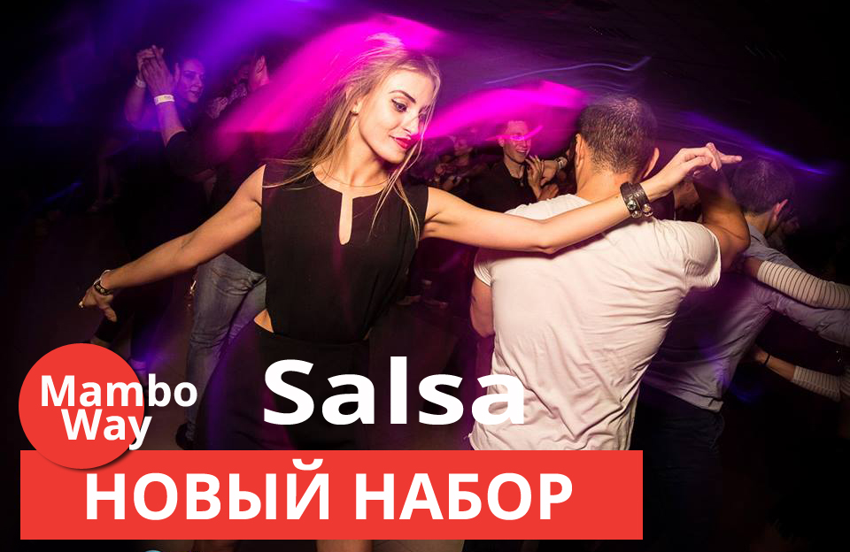 MamboWay — Школа парных социальных танцев