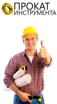 Аренда строительного, садового оборудования, электроинструмента, строительных лесов, бензогенераторов.