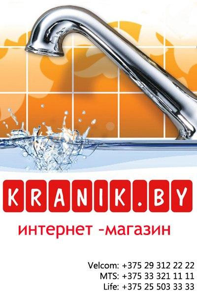 Интернет-магазин Kranik.by (Краник.бай)