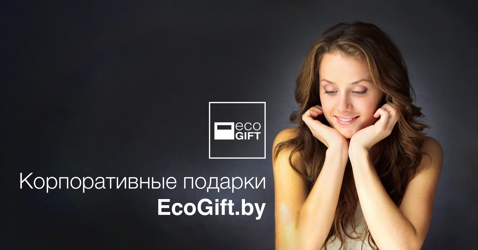 EcoGift.by — корпоративные подарки с логотипом