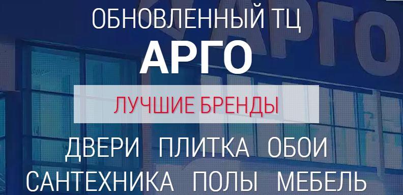 ТЦ АРГО в Могилеве