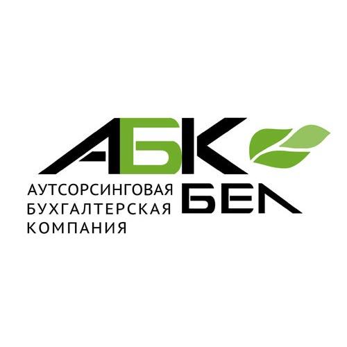 Аутсорсинговая бухгалтерская компания «АБК Бел»