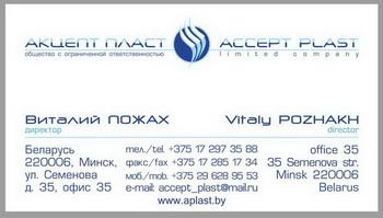 Акцепт Пласт — производство полиэтиленовых пакетов