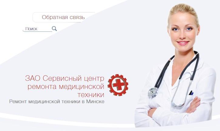 Сервисный центр ремонта медицинской техники