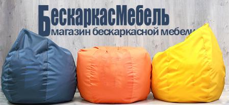 Магазин бескаркасной мебели «БескаркасМебель»