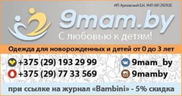 Интернет-магазин 9mam.by