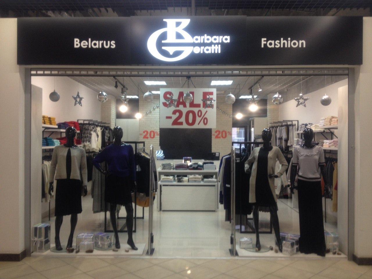 Barbara Geratti магазин женской одежды в Минске