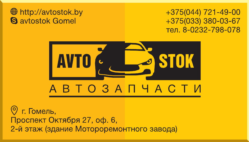 avtostok.by интернет-магазин запчастей для иномарок